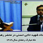 تلاوت استاد شهید حاجی حسنی در محضر رهبر انقلاب