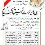 اطلاعیه کرسی های تلاوت و تفسیر قرآن در ماه مبارک رمضان