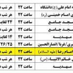 برنامه کرسی تلاوت قرآن کریم در ماه مبارک رمضان