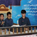 گزارش تصویری هشتاد و یکمین کرسی تلاوت و تفسیر قرآن کریم