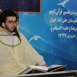 هشتاد و دومین کرسی تلاوت و تفسیر قرآن کریم برگزار شد
