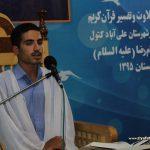 گزارش تصویری نود و یکمین کرسی تلاوت و تفسیر قرآن کریم