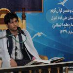 دریافت صوت تلاوت قرآن کریم توسط جناب آقای مجتبی فرامرزی