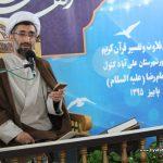 گزارش تصویری یکصد و چهارمین کرسی تلاوت و تفسیر قرآن کریم