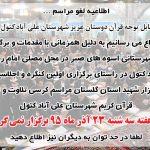 کرسی تلاوت و تفسیر قرآن این هفته (۹۵/۹/۲۳) برگزار نمی شود