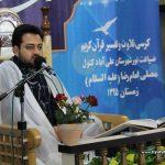 گزارش تصویری یکصد و یازدهمین کرسی تلاوت و تفسیر قرآن کریم