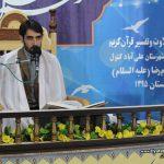 یکصد و سیزدهمین کرسی تلاوت و تفسیر قرآن کریم برگزار شد