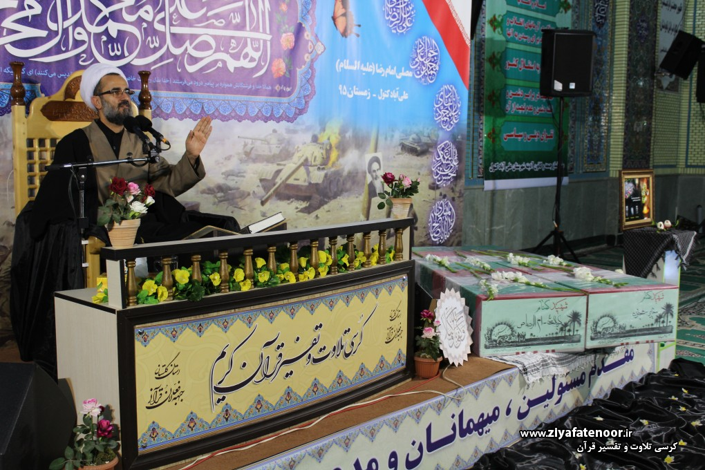 گزارش تصویری یکصد و چهاردهمین کرسی تلاوت و تفسیر قرآن کریم بخش دوم