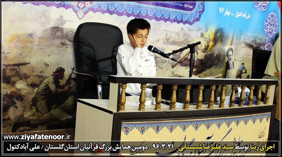 دانلود ربنا با صدای سید علیرضا شبستانی