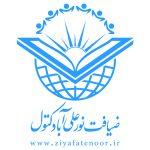 گزارش صوتی دویست و چهل و یکمین کرسی تلاوت و تفسیر قرآن کریم