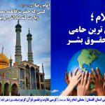 دویست و پنجاه و یکمین کرسی تلاوت و تفسیر قرآن کریم برگزار شد